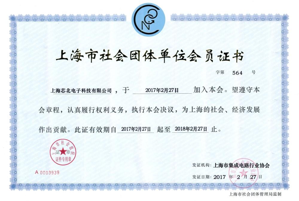 芯北科技加入上海市集成电路行业协会