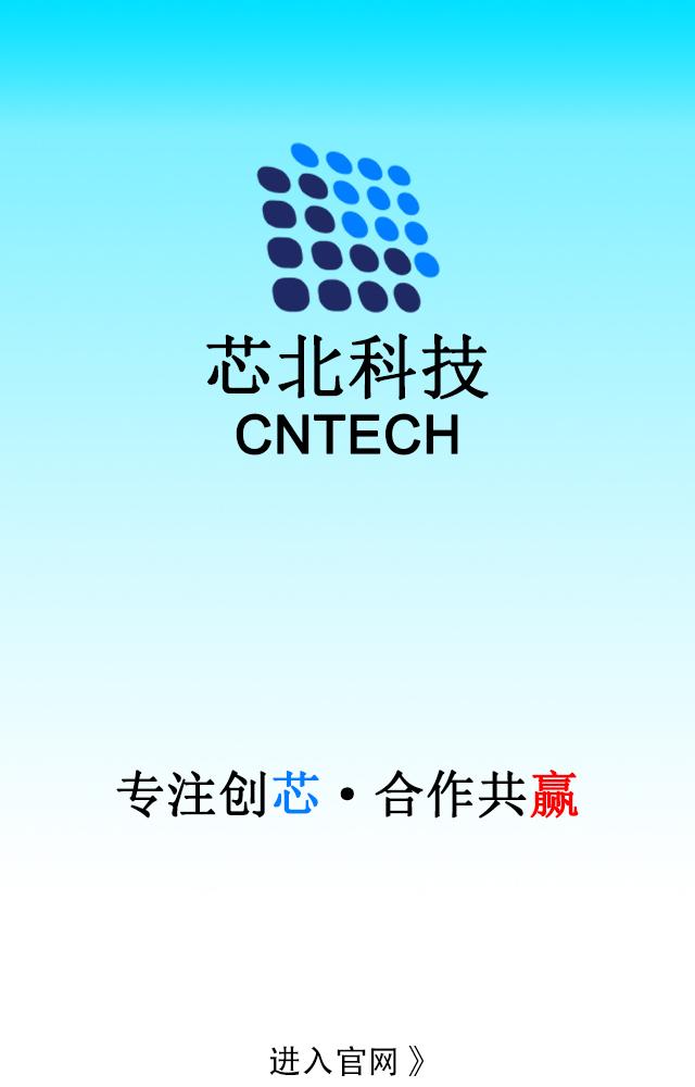 芯北科技协办2019第三十八届中国电工仪器仪表产业发展技术研讨暨展会