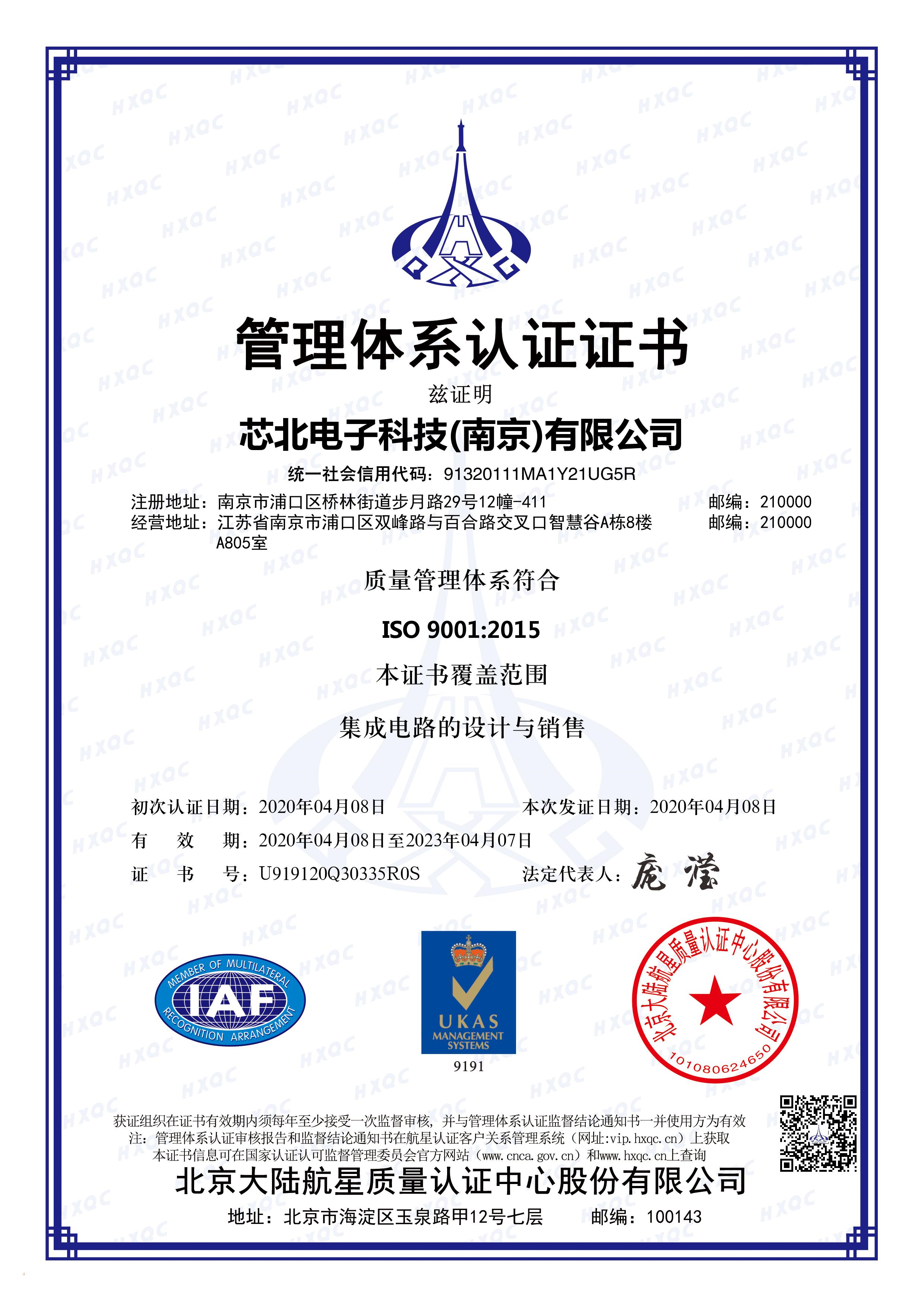ISO9001 (2).png