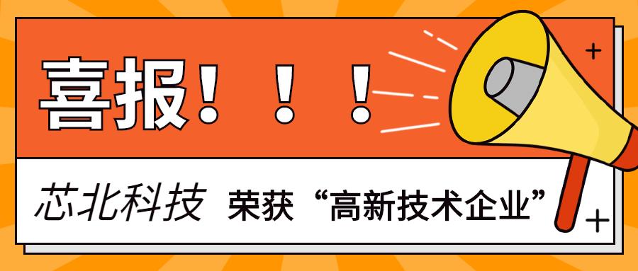 """喜报!芯北科技被认定为""""国家高新技术企业"""""""